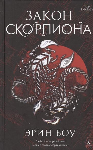 Боу Э. Закон скорпиона убить скорпиона книга переживаний