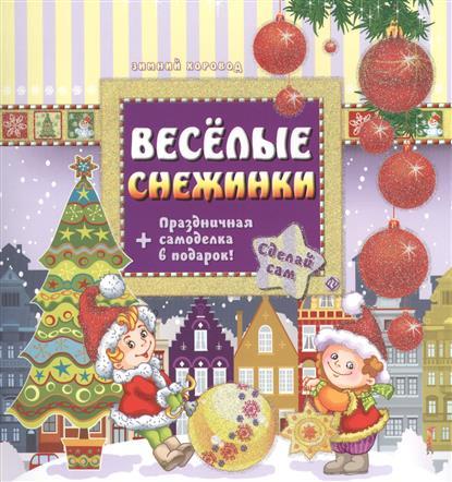 Гордиенко С. Веселые снежинки + Праздничная самоделка в подарок!