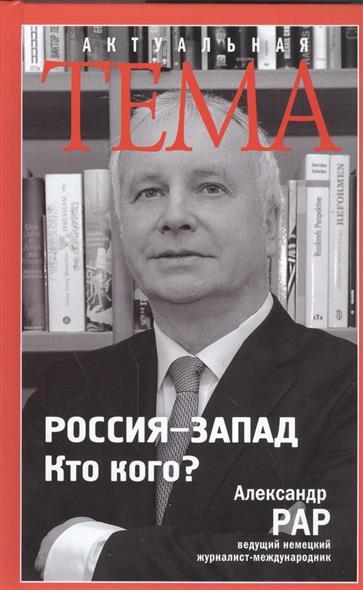 Рар А. Россия - Запад. Кто кого?
