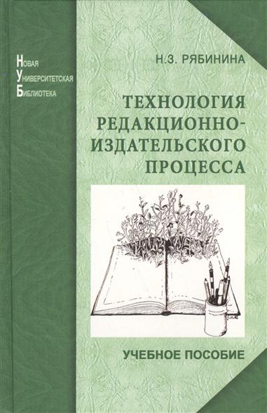 Технология редакционно-издательского процесса. Учебное пособие