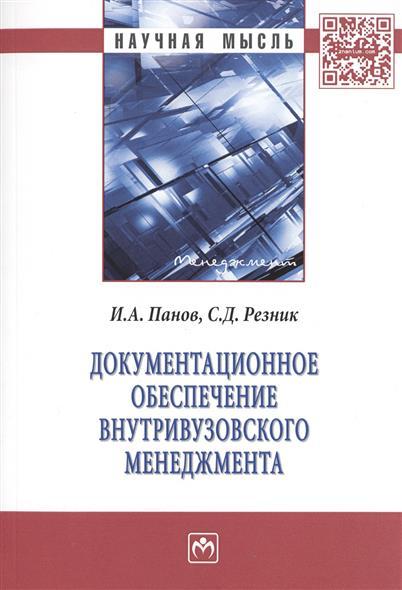 Панов И., Резник С. Документационное обеспечение внутривузовского менеджмента. Монография
