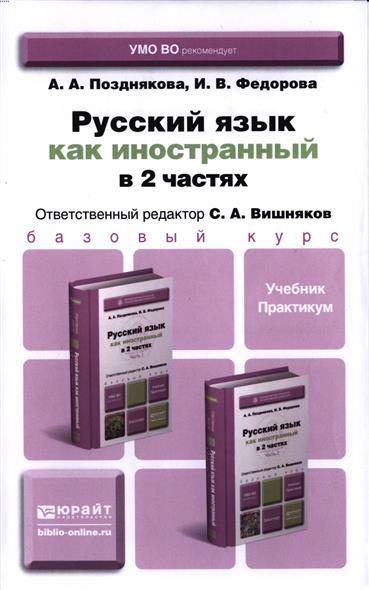 Русский язык как иностранный. В 2-х частях. Учебник и практикум (комплект из 2-х книг в упаковке)