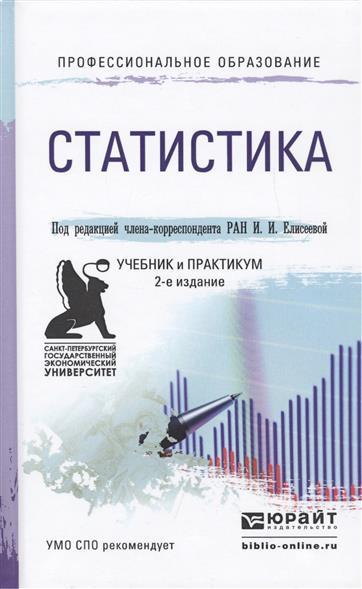 Елисеева И. (ред.) Статистика: Учебник и практикум для СПО. 2-е издание, переработанное и дополненное