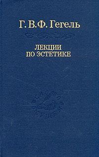 Гегель Г. Лекции по эстетике т.2