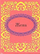 Мезенцева Е. (ред.) Жена мезенцева е ред однокласснику