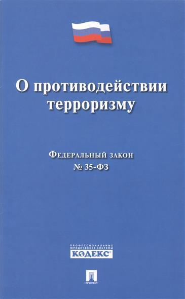 О противодействии терроризму. Федеральный закон № 35-ФЗ