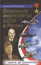 Военные вертолеты СССР и России. От