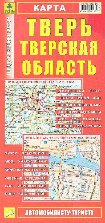 Карта Тверская область (1:35 тыс, 1:800 тыс)