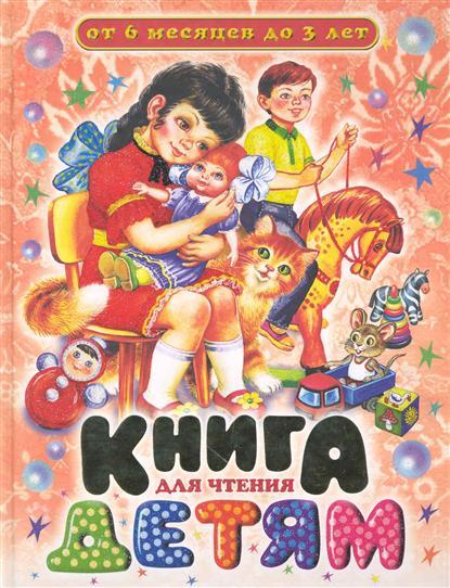 Цыганков И. (худ.) Книга для чтения детям от 6 месяцев до 3 лет читаем и растем детям от 5 месяцев до 5 лет