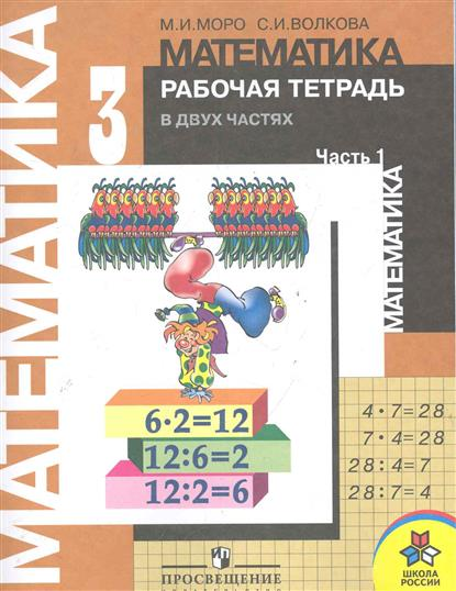 Решебник по математике 3 класс моро печатная тетрадь