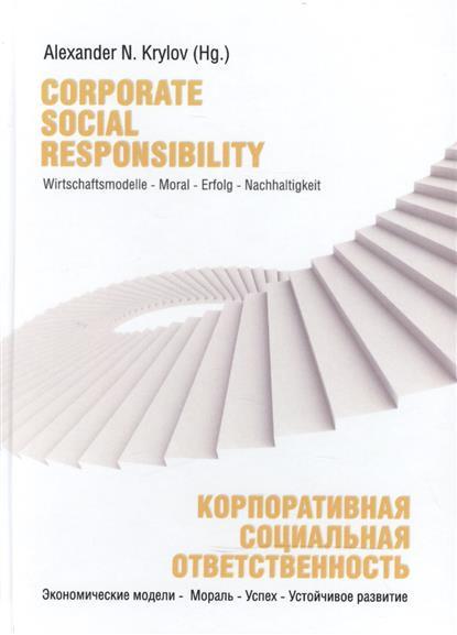 Krylov A. Corporate Social Responsibility. Wirtschaftsmodelle - Moral - Erfolg - Nachhaltigkeit / Корпоративная социальная отвественность. Экономические модели - Мораль - Успех - Устойчивое развитие status of corporate social responsibility practices