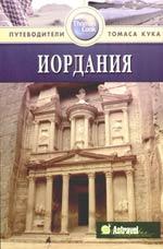 Дарк Д. Иордания Путеводитель ISBN: 9785818314518