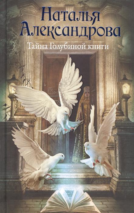 Александрова Н. Тайна Голубиной книги