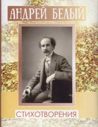 Белый А. Андрей Белый. Стихи (миниатюрное издание)