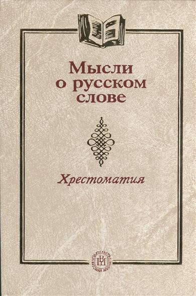 Лекант П.: Мысли о русском слове. Хрестоматия. Издание четвертое, дополненное