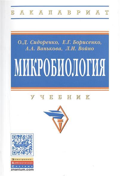 Сидоренко О., Борисенко Е., Ванькова А., Войно Л. Микробиология. Учебник