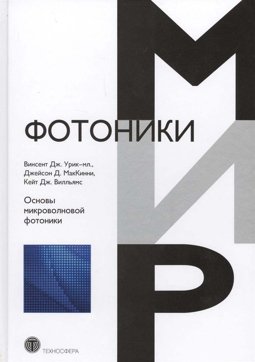 Урик-мл. В., МакКаинни Дж., Вилльямс К. Основы микроволновой фотоники