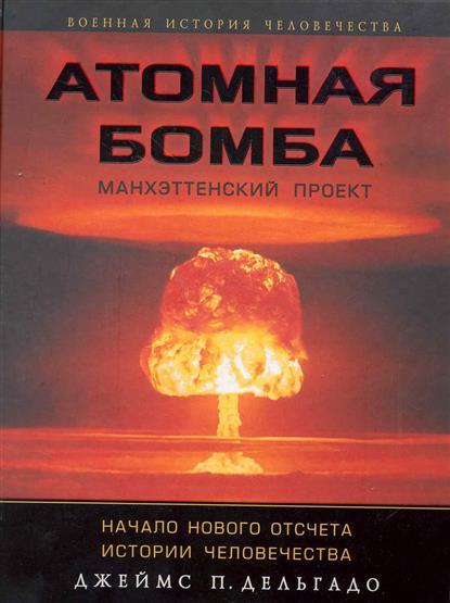 Атомная бомба Манхэттенский проект