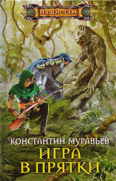 Муравьев К. Игра в прятки. Роман