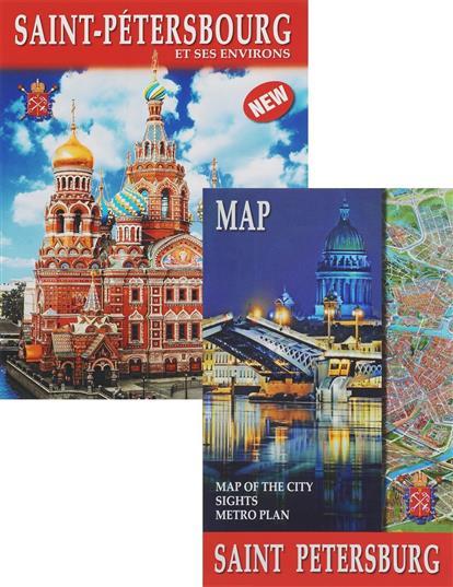 Saint-Petersbourg et ses environs = Санкт-Петербург и пригороды. Альбом на французском языке (+ карта Санкт-Петербурга)