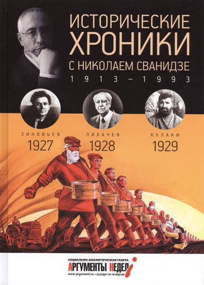 Исторические хроники с Николаем Сванидзе. Выпуск 6. 1927, 1928, 1929