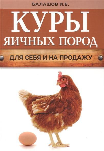 Балашов И. Куры яичных пород для себя и на продажу инфлюцид капли 30мл