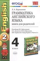 Грамматика английского языка. 4 класс. Книга для родителей. К учебнику М.З. Биболетовой и др.