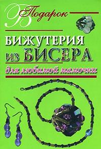 Виноградова Е. (сост.) Бижутерия из бисера для любимой мамочки носочки для любимой мамочки canned socks 415881