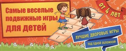 Парфенова И. Самые веселые подвижные игры для детей парфенова ирина ивановна словесные игры