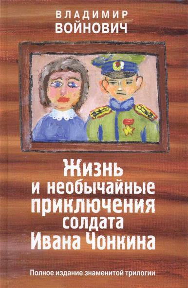 Жизнь и необычайные приключения солдата Ивана Чонкина Полн. изд.