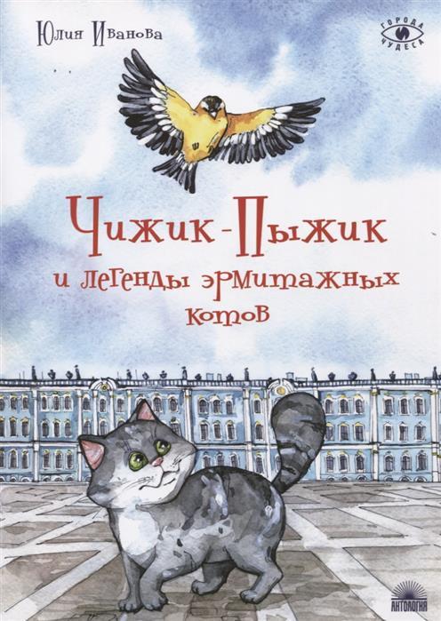 Иванова Ю. Чижик-Пыжик и легенды эрмитажных котов иванова ю дерево для всех