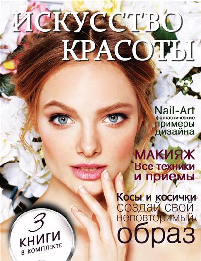 Искусство красоты: Nail-Art. Макияж. Косы и косички (комплект из 3 книг в упаковке)
