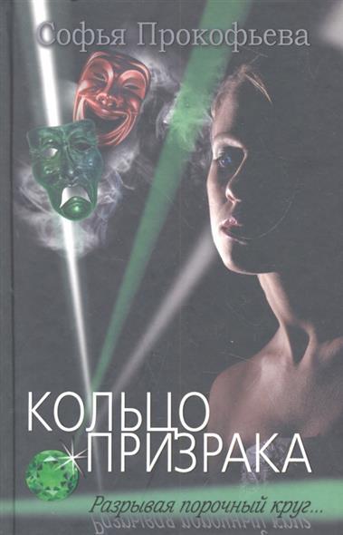Кольцо призрака. Роман