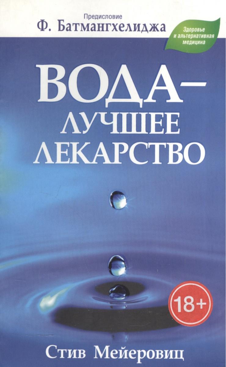 Мейеровиц С. Вода лучшее лекарство юрий константинов мумиё природное лекарство