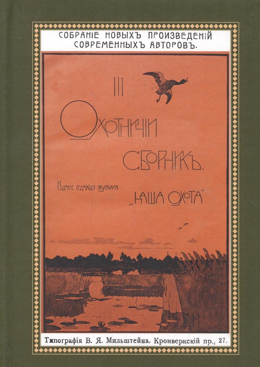 Фото Фокин Н. Охотничий Сборник. Выпуск 3 ISBN: 9785448100536
