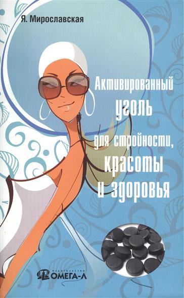 Мирославская Я. Активированный уголь для стройности, красоты и здоровья цена и фото