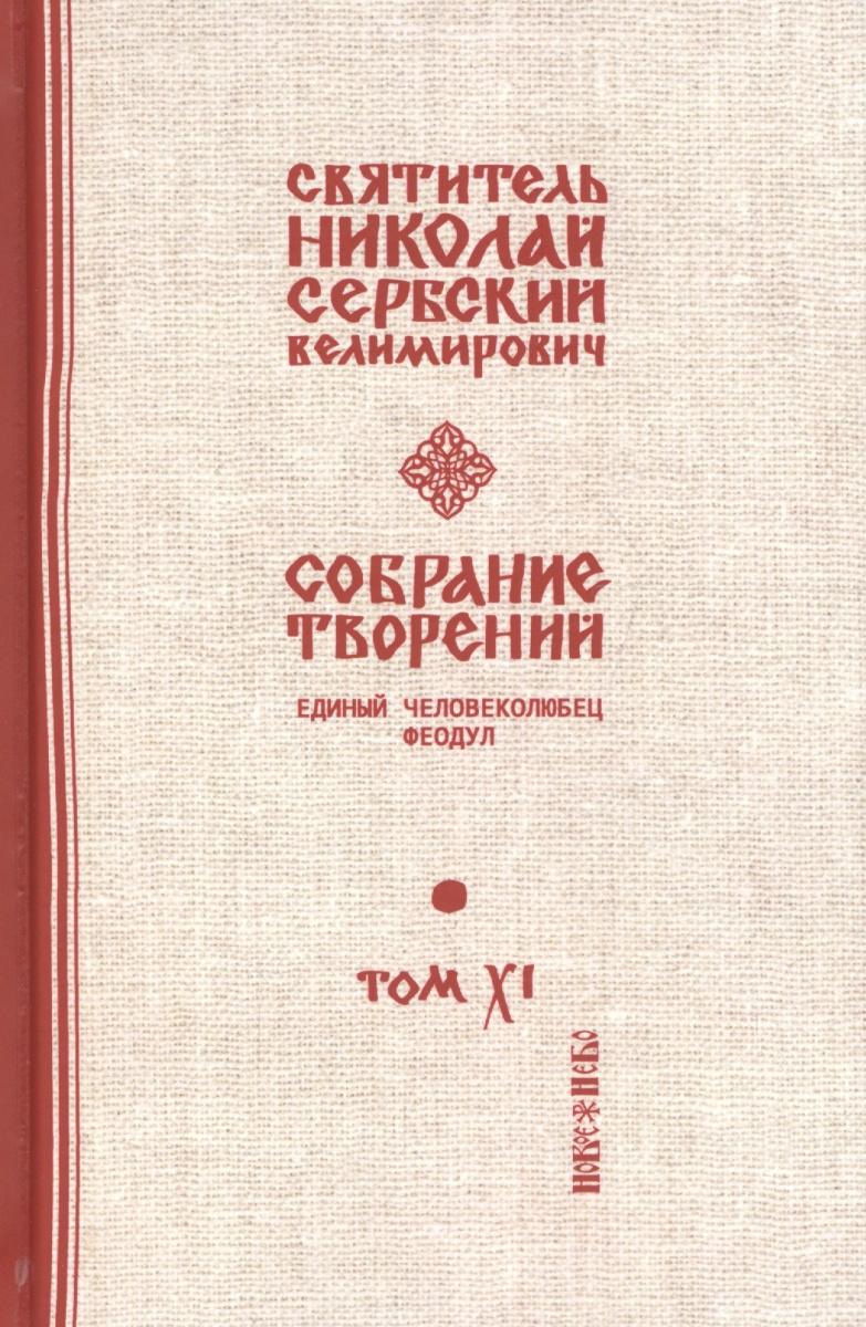 Собрание творений. В 12 томах. Том 11. Единый человеколюбец