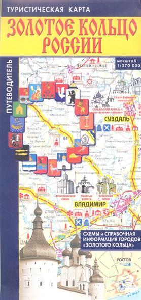 Туристическая карта Золотое кольцо России (1:370000)