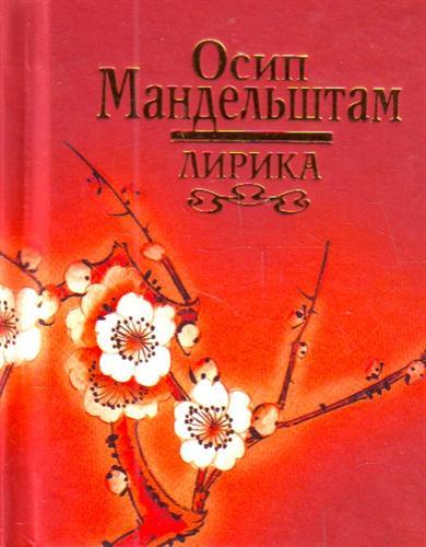 Первая книга стихов / о мандельштам