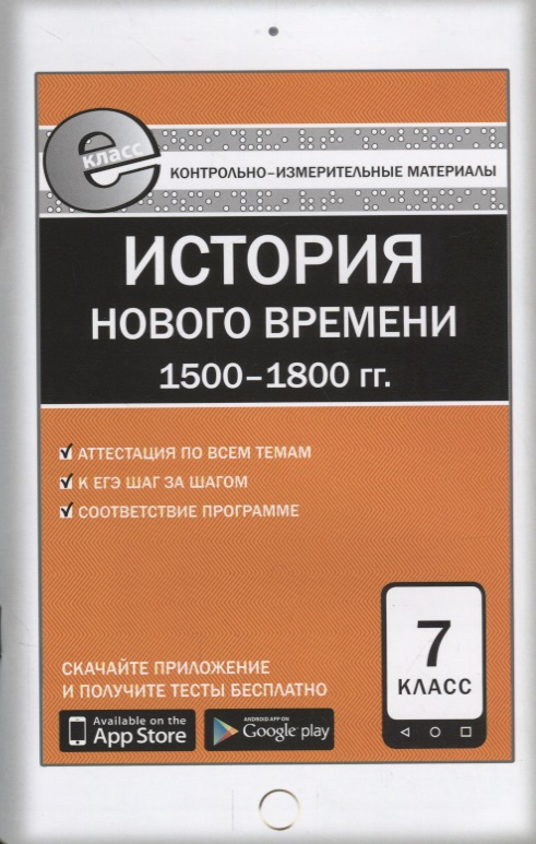Волкова К. (сост.) История Нового времени. 7 класс. 1500-1800 гг. ISBN: 9785408035014