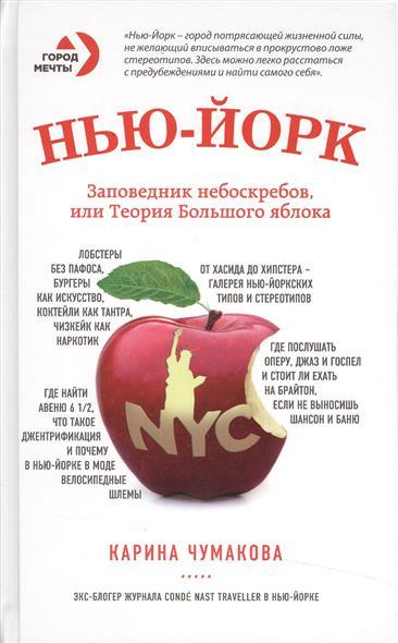 Чумакова К. Нью-Йорк. Заповедник небоскребов, или Теория Большого яблока