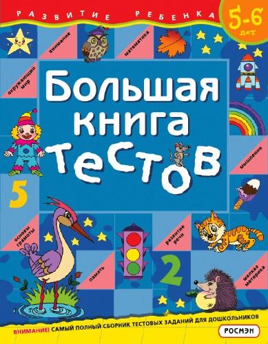 Гаврина С. Большая книга тестов 5-6 лет (мРР) самокат большая кулинарная книга городка с 6 лет
