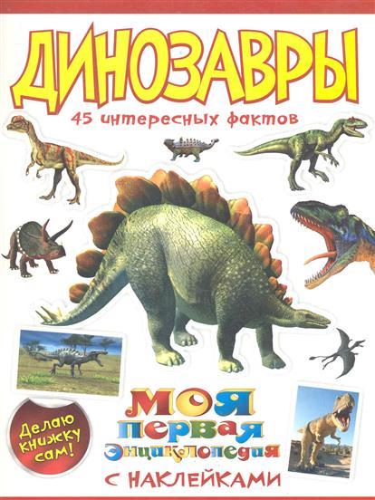 костина н цветы 45 интересных фактов Костина Н. Динозавры