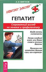 Мигунов А. Гепатит Современный взгляд на лечение и профилактику стручкова в бронхиальная астма современный взгляд на лечение и профилактику