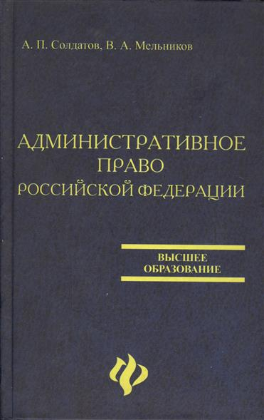 Административное право РФ Уч.