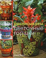 Баскет М. Расписываем цветочные горшки Практ. рук-во расписываем цветочные горшки