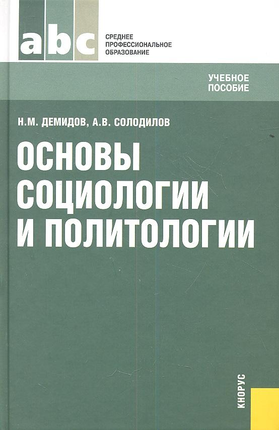 Демидов Н., Солодилов А. Основы социологии и политологии. Учебное пособие