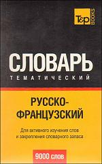 Багдассарян Ю., Таранов А. (сост.) Русско-французский тематический словарь цена