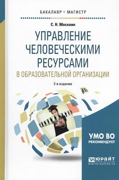 Управление человеческими ресурсами в образовательной организации. Учебное пособие