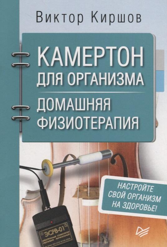 Киршов В. Камертон для организма. Домашняя физиотерапия